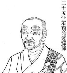 famous quotes, rare quotes and sayings  of Shitou Xiqian