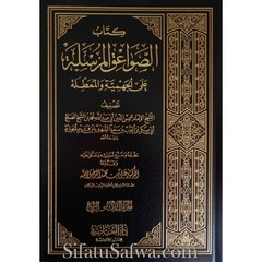 famous quotes, rare quotes and sayings  of Ibn Qayyim Al-Jawziyya